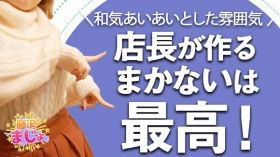 藤沢魔女の求人動画