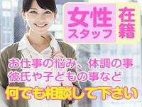 脱がされたい人妻 成田店で働くメリット4