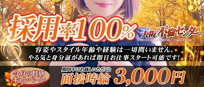 不倫センター 日本橋店の求人画像