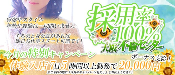 不倫センター 京橋の求人画像