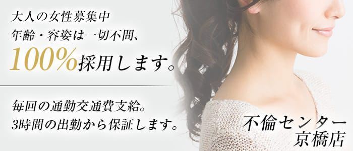 人妻・熟女・不倫センター 京橋