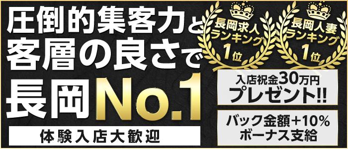 体験入店・不倫商事 長岡営業所