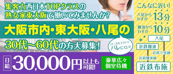 体験入店・熟女家 東大阪店(布施・長田)