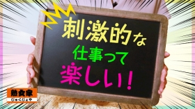 熟女家 東大阪店(布施・長田)