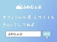 君とふわふわプリンセスin熊谷で働くメリット5