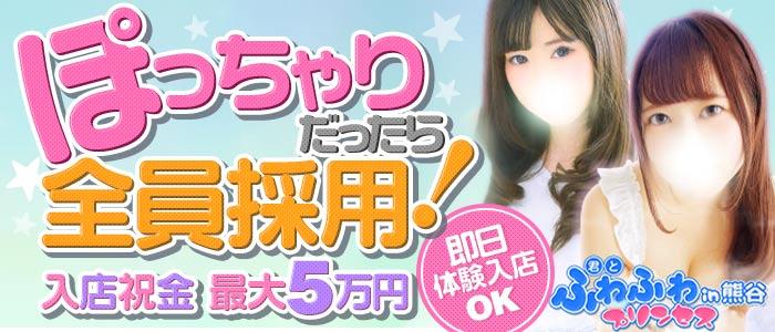 君とふわふわプリンセスin熊谷の体験入店求人画像