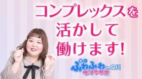 君とふわふわプリンセス立川店