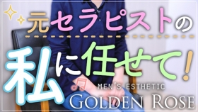 Golden Rose 名駅(ゴールデンローズ)の求人動画
