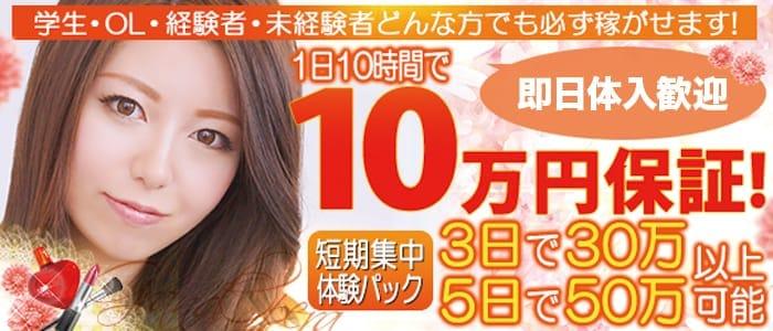 体験入店・グランドオペラ 名古屋