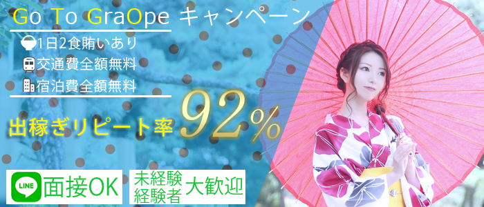 グランドオペラ 名古屋の体験入店求人画像