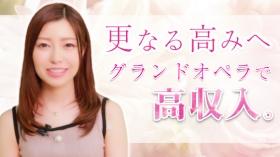グランドオペラ 名古屋に在籍する女の子のお仕事紹介動画