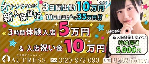 アクトレス 五反田店