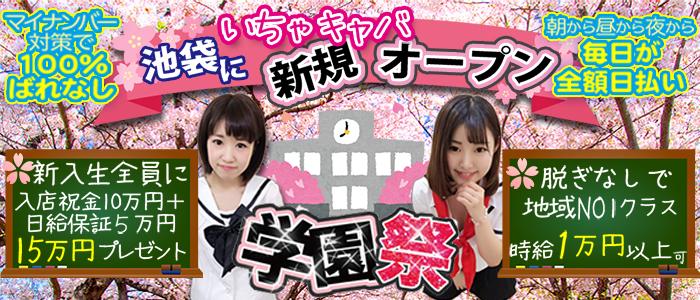 体験入店・学園祭
