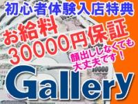 Gallery (ギャラリー)