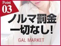 ギャルマーケット