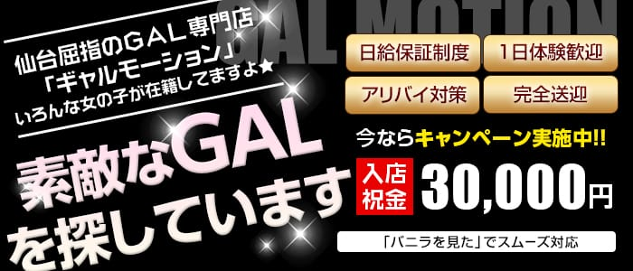 GAL MOTION(ギャルモーション)