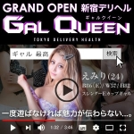 Gal Queenで働くメリット6