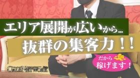 ギャルズネットワーク神戸店のスタッフによるお仕事紹介動画