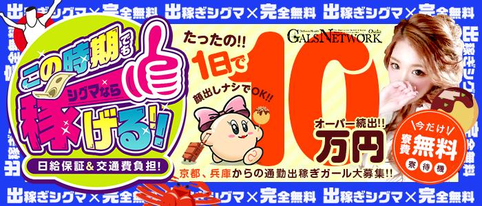 ギャルズネットワーク大阪(シグマグループ)の出稼ぎ求人画像