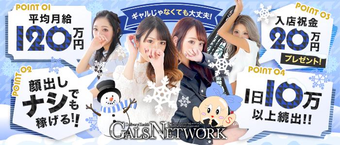 ギャルズネットワーク大阪(シグマグループ)