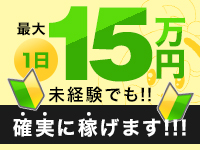ギャルズネットワーク大阪(シグマグループ)で働くメリット7