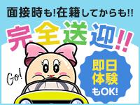 ギャルズネットワーク大阪(シグマグループ)で働くメリット4