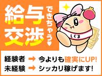 ギャルズネットワーク大阪(シグマグループ)で働くメリット5