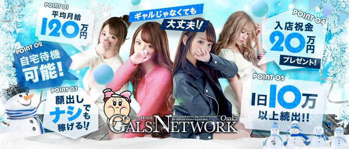 ギャルズネットワーク大阪(シグマグループ)の求人画像