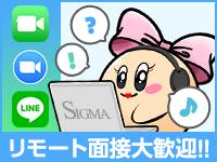 ギャルズネットワーク大阪(シグマグループ)で働くメリット6