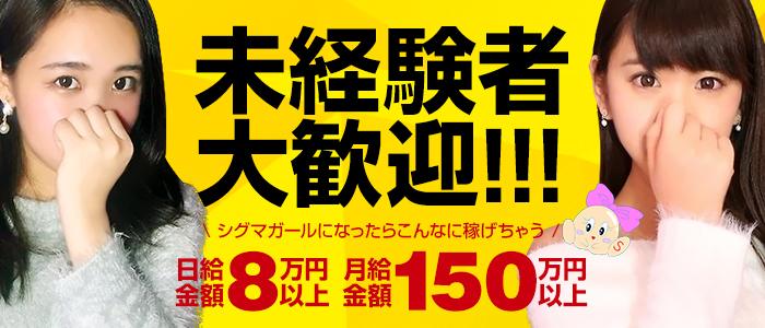 未経験・ギャルズネットワーク大阪店