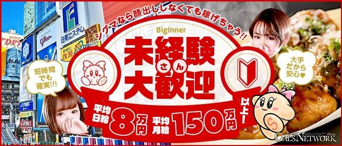 ギャルズネットワーク大阪(シグマグループ)の未経験求人画像