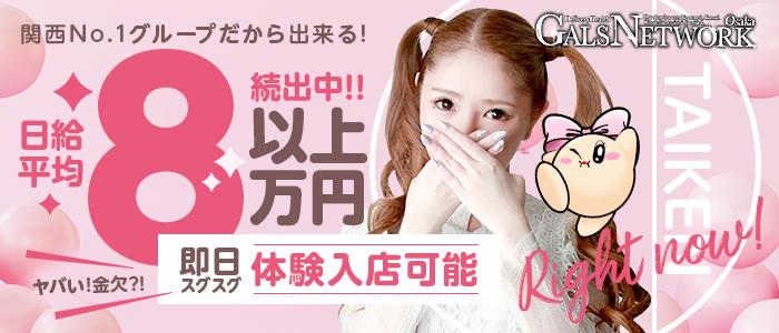 ギャルズネットワーク大阪(シグマグループ)の体験入店求人画像