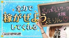 ギャルズネットワーク大阪(シグマグループ)に在籍する女の子のお仕事紹介動画