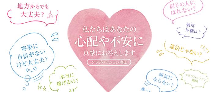 クラブパッション梅田の体験入店求人画像