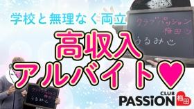 クラブパッション梅田に在籍する女の子のお仕事紹介動画