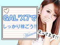 GAL'X 7