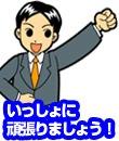 アロマエステGarden西新宿の面接官