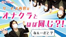大阪痴女性感フェチ倶楽部