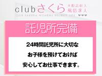 club さくら日本橋店で働くメリット2