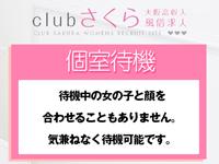 club さくら日本橋店で働くメリット3