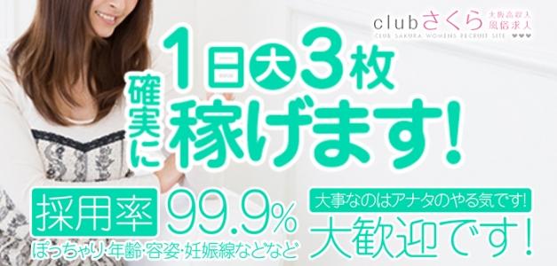 club さくら日本橋店の未経験求人画像