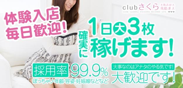 club さくら日本橋店の体験入店求人画像