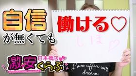 club さくら日本橋店の求人動画