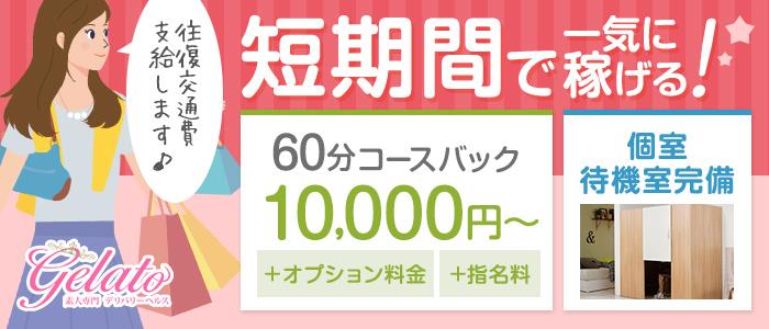 出稼ぎ・gelato(ジェラート)