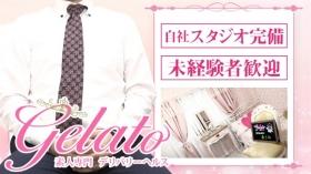 gelato(ジェラート)の求人動画