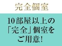 源氏物語 大阪店