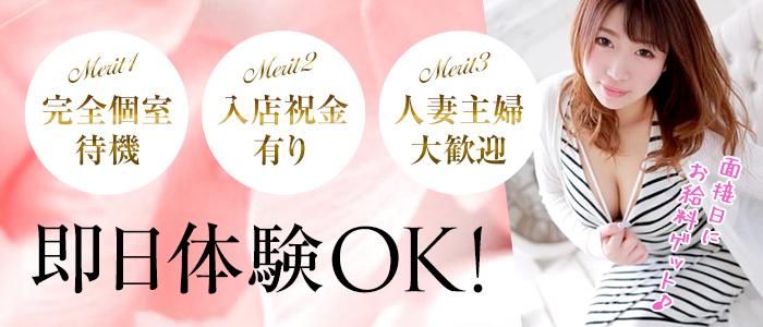 未経験・源氏物語 大阪店