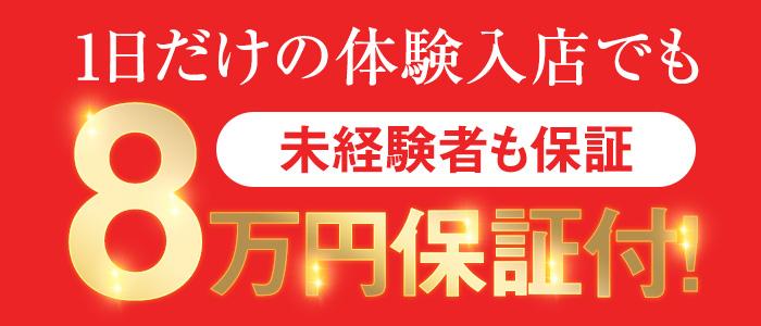体験入店・源氏物語 大阪店