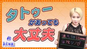源氏物語日本橋の求人動画