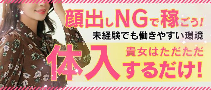 体験入店・源氏物語 長野店